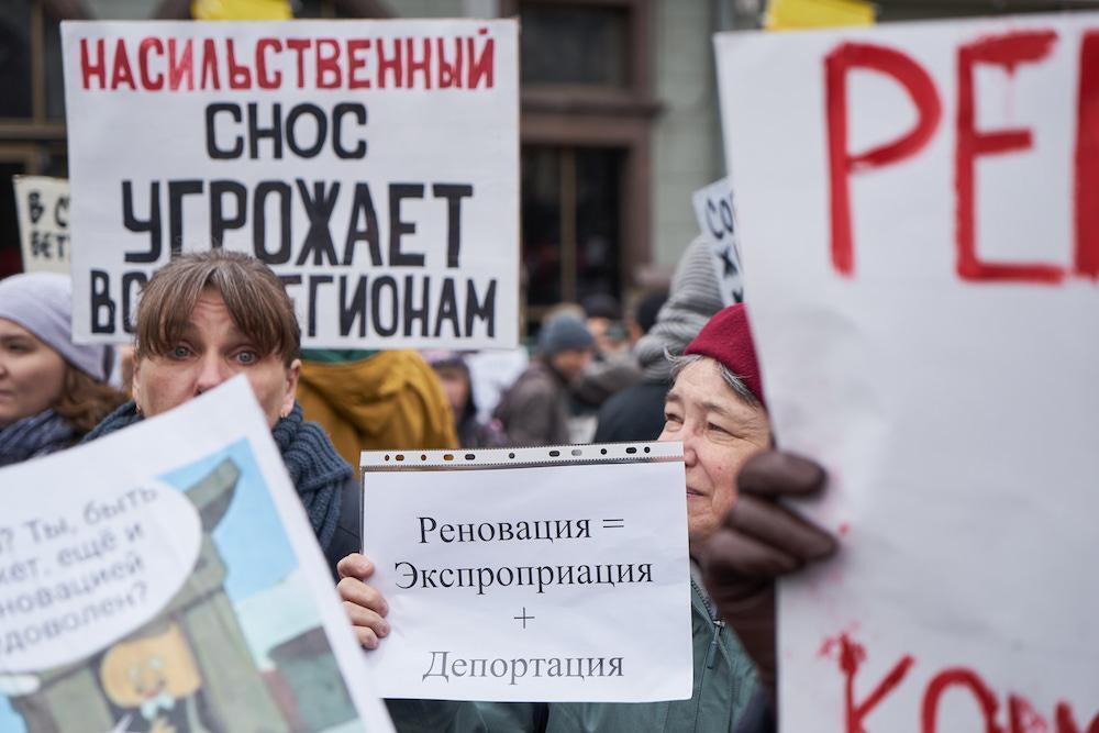 Митинг против сноса пятиэтажек в Москве