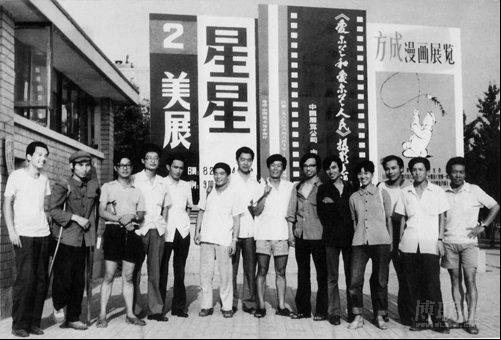 星星画会成员1980年展览时合影