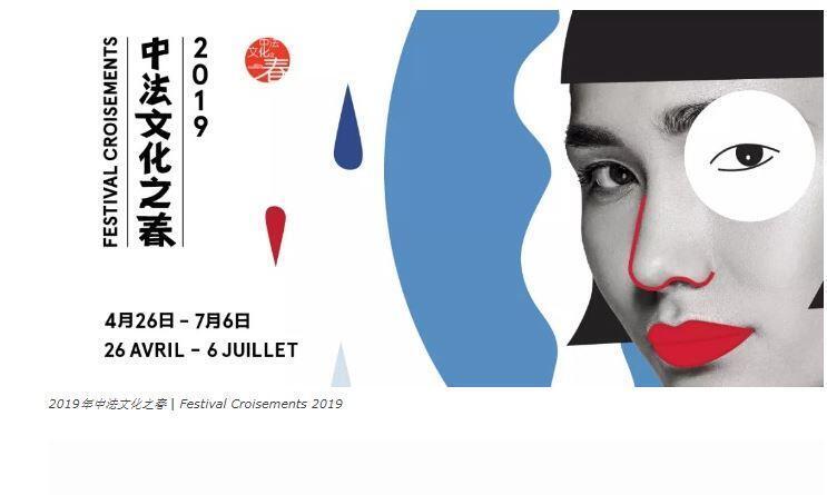 2019年第14届中法文化之春 France Culture: Festival Croisements en Chine du 26 avril au 06 juillet 2019