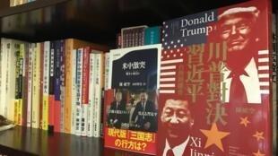 陳破空談新書:中美衝突,戰爭還是交易?