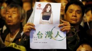 2016年1月16日,民进党支持者在该党台北总部等待大选结果时手举标语支持少年歌手周子瑜。