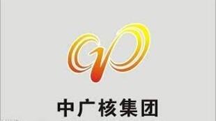 中廣核集團標誌