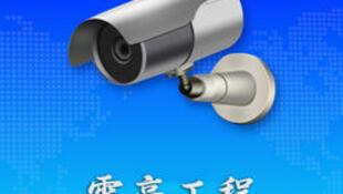 圖為中國網絡「雪亮工程」的宣傳配圖