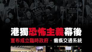 香港政府实施「禁蒙面法」