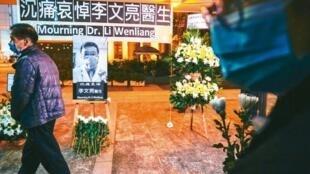 香港民眾紀念李文亮醫生資料圖片