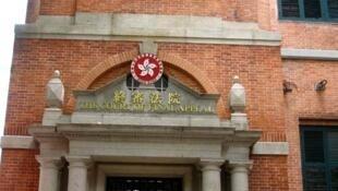香港终审法院大楼