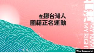 網傳台灣在挪威正名國籍運動報道圖片