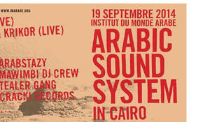Arabic Sound System in Cairo.