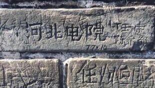 图为长城遭游客刻字留名照片