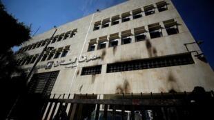 Le siège de la Banque centrale du Liban. Beirout, le 30 avril 2020.