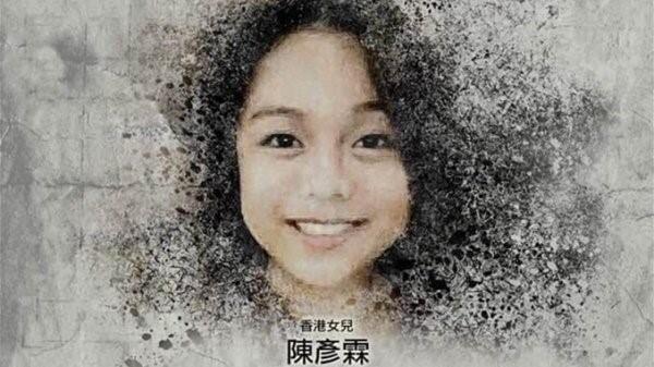 香港少女陈彦霖离奇身亡案,法庭9月11日裁定死因存疑。