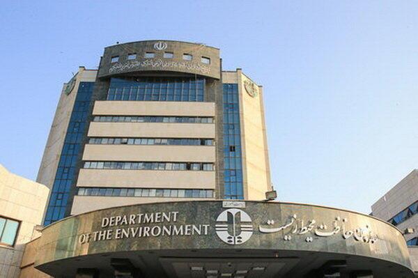 سازمان حفاظت محیط زیست ایران سازمانی دولتی است که بر امور مربوط به حفظ محیط زیست ایران نظارت دارد.
