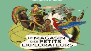 Affiche de l'exposition «Le Magasin des Petits Explorateurs» au Musée du Quai Branly Jacques Chirac