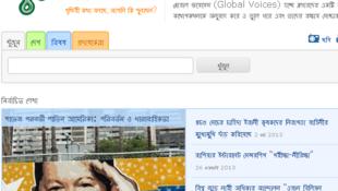 Global Voices Bangla Lingua website