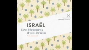 Couverture du livre d'Aude Marcovitch: «Israël, les blessures d'un destin».