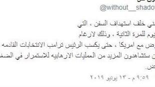"""خبرگزاری تسنیم این توئیت را از شخصی با اسم مستعار """"بدون سایه"""" نقل کرده و ادعا میکند که او افسر امنیی امارات است"""