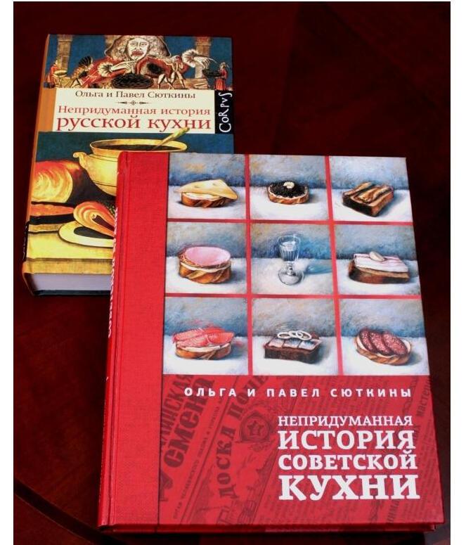 Книги Ольги и Павла Сюткиных
