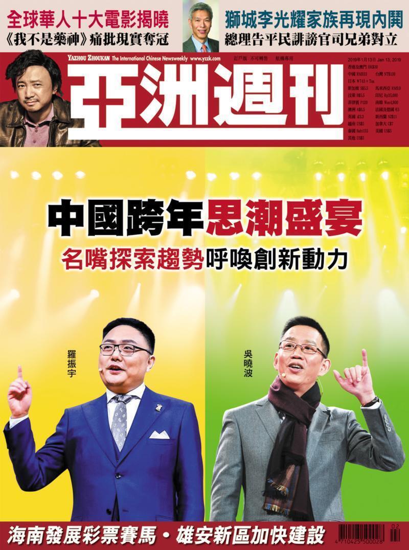 本次亚洲周刊封面