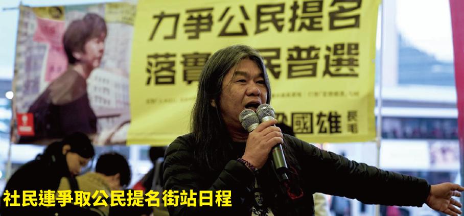 香港社民连立法会议员梁国雄2017年2月在街头争取公民提名,以参加当年的特首选举。