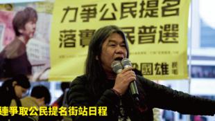 香港社民連立法會議員梁國雄2017年2月在街頭爭取公民提名,以參加當年的特首選舉。