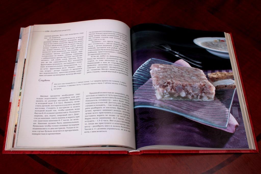 Студень - один из брендов советской кулинарии в книге Сюткиных