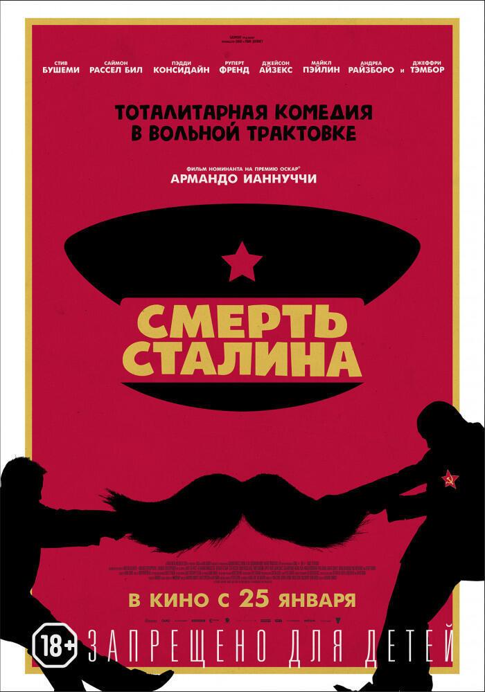 Афиша фильма «Смерть Сталина»