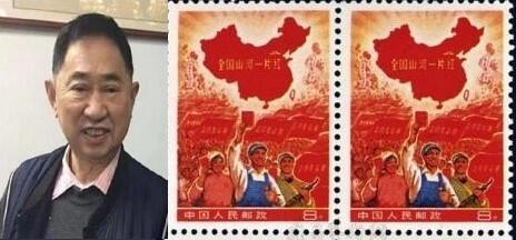 據報符春曉(右小圖)失竊的收藏品包括這張名為「全國山河一片紅」郵票