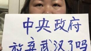中国一网民举牌质疑为什么中央领导不来武汉?为什么物质匮乏这么久还没有调配到位?