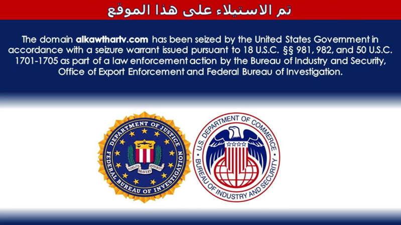 公告顯示被美國沒收的伊朗官媒資料圖片