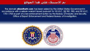 公告显示被美国没收的伊朗官媒资料图片