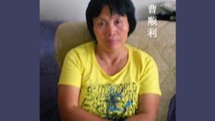 曹顺利女士资料照片