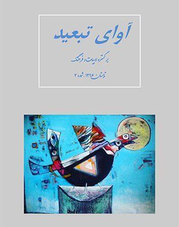 روی جلد نشریه آوای تبعید