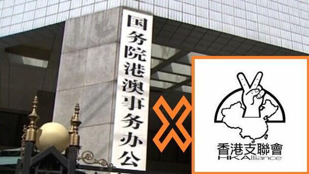 thumbnail_25.9 中國港澳辦稱要對支聯會(小圖)追究到底(麥燕庭提供)