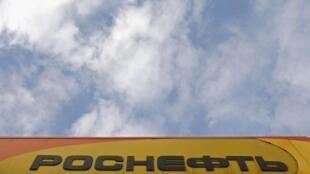 俄罗斯石油工业股份有限公司(Rosneft)