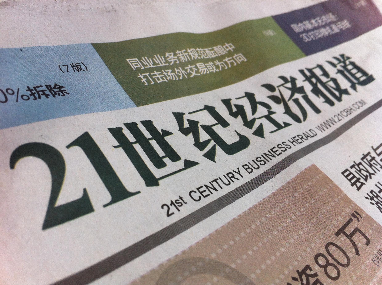Tổng biên tập trang web 21th Century Business Herald bị bắt vì tội tống tiền các doanh nghiệp - DR