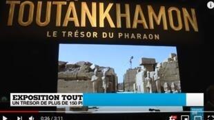"""""""法老的寶藏""""展覽從3月23日起在巴黎維萊特大展廳展出"""