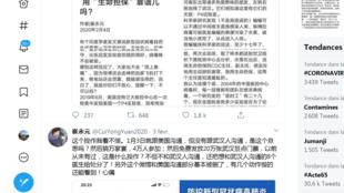 崔永元推特截圖