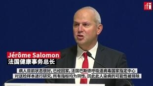 1月21日的法国健康事务总长Jérôme Salomon