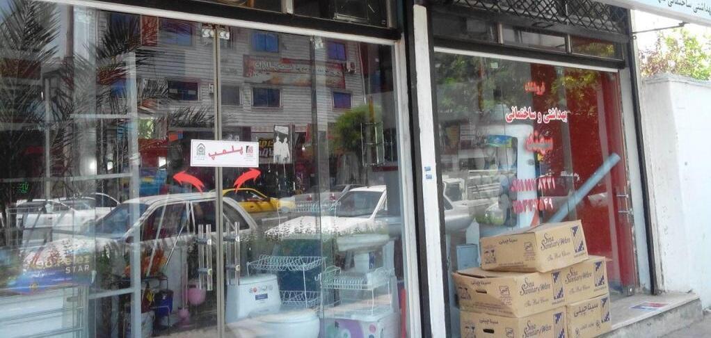 یکی از مغازههای پلمب شدۀ بهائیان در ایران