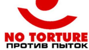 Комитет против пыток (http://www.pytkam.net/web/)
