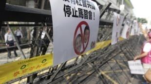 台北反对马习会的横幅