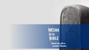 Mésha et la Bible.