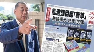 大公報6月一份頭版報道,被指誹謗黎智英可能潛逃,遭黎興訟禁制及索償