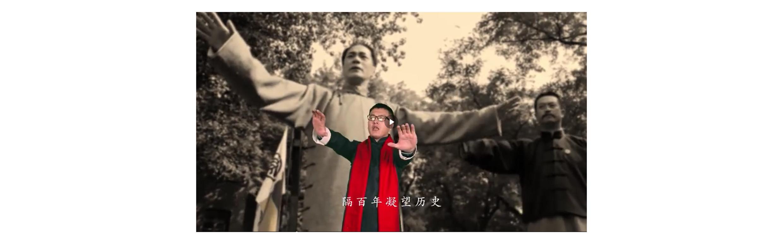 Extracto de la canción «Fuego furioso y caballo de guerra», producido por un grupo de raperos de la agencia recaudadora de impuestos de la ciudad de Qingdao, especial para el centenario del PCCh.