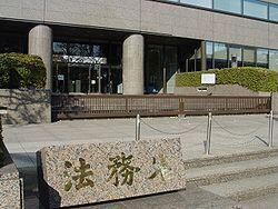 Министерство Юстиции Японии