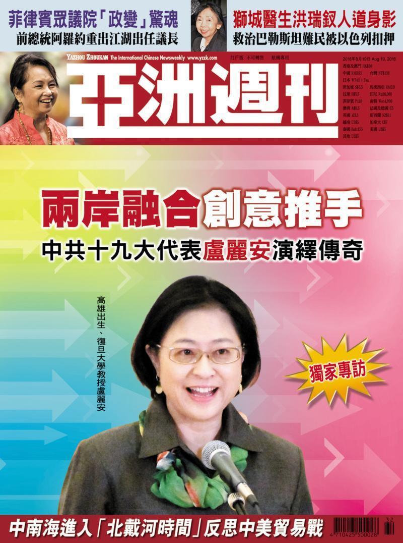 亚洲周刊相关一期封面
