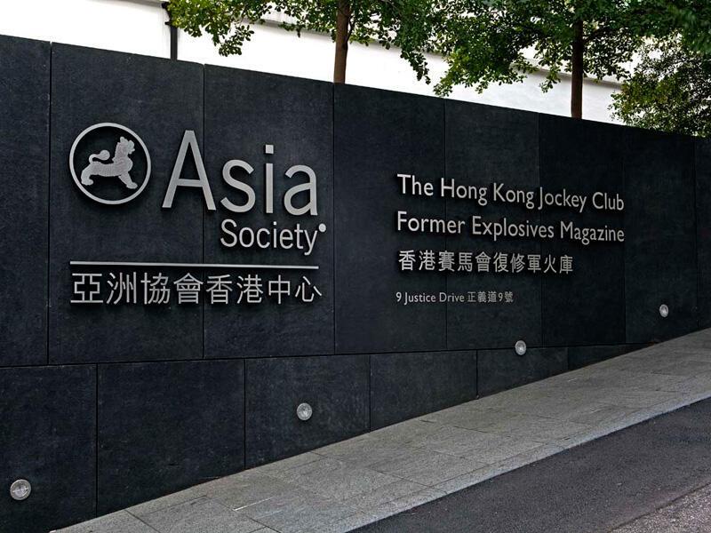 亚洲协会香港中心外观