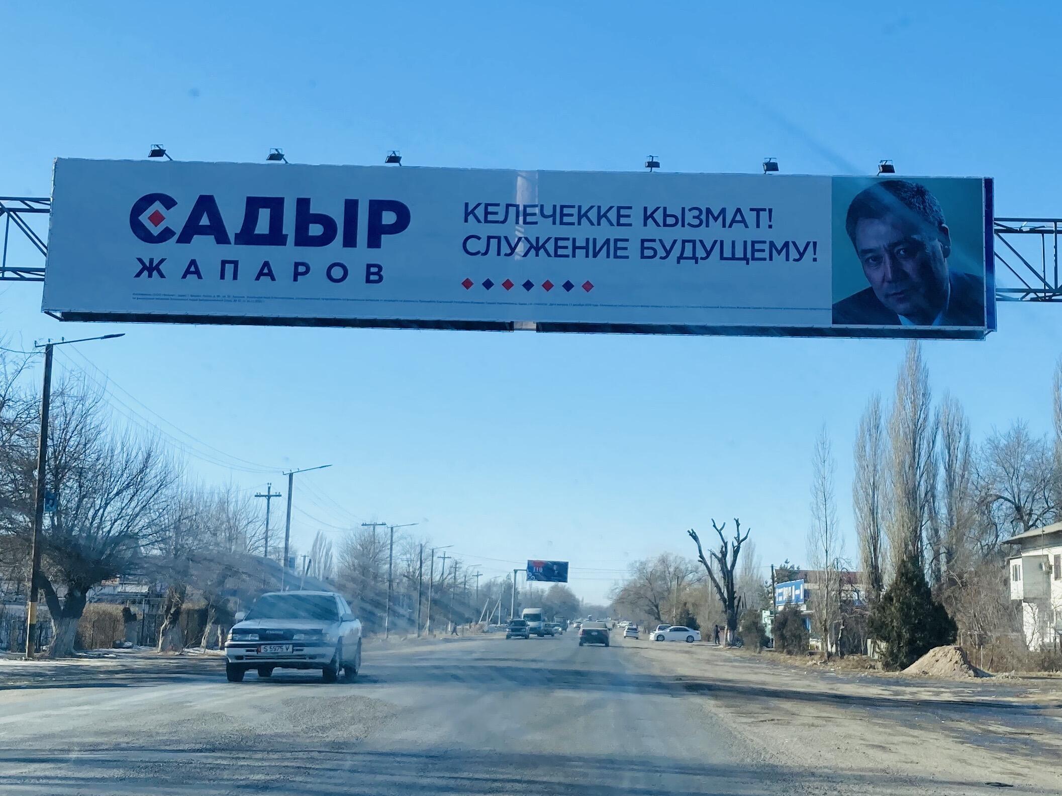 Баннер Садыра Жапарова на улице в городе Кант. Кыргызстан 10 января 2021 г.