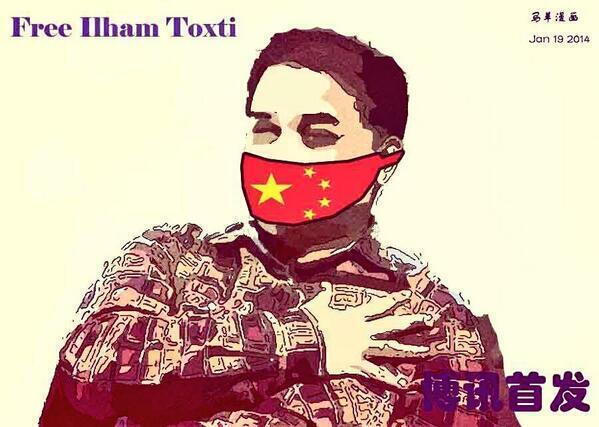 Một lời kêu gọi trả tự do cho ông Ilham Tohti (tiếng Hoa : Y Lực Ha Mộc • Thổ Hách Đề) đang được lưu hành trên mạng Twitter.