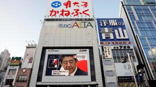 Hình ảnh buổi họp báo ngày 28/08/2020 của thủ tướng Nhật Bản để loan báo quyết định từ chức, được truyền qua màn hình rộng tại Tokyo (Nhật Bản).